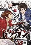 戦国BASARAドクガン 2 (ヤングチャンピオンコミックス)