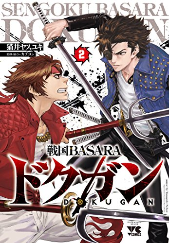 戦国BASARA ドクガン(2): ヤングチャンピオン・コミックス (ヤングチャンピオンコミックス)