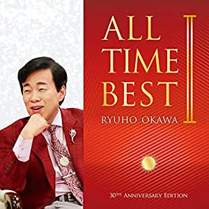 RYUHO OKAWA ALL TIME BEST II