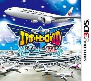 ぼくは航空管制官 エアポートヒーロー3D 新千歳 with JAL - 3DS