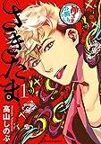 さきたま(1) (Nemuki+コミックス)