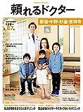 頼れるドクター 新宿・中野・杉並・吉祥寺 vol.4 2017-2018版 ([テキスト])