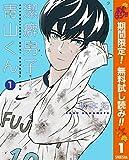 潔癖男子!青山くん【期間限定無料】 1 (ヤングジャンプコミックスDIGITAL)