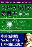 アメリカ占星学教科書 第1巻 サイン・ハウス・アスペクト (MYSTIC MOON ASTROLOGY 5)