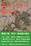 新田一族の戦国史