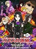 ガラスの仮面ですが THE MOVIE 〜女スパイの恋!紫のバラは危険な香り!?〜