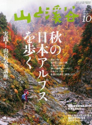 山と溪谷2013年10月号の詳細を見る