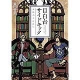 目白台サイドキック 女神の手は白い<目白台サイドキック> (角川文庫)