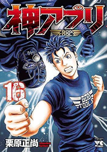 神アプリ 16 (ヤングチャンピオン・コミックス)