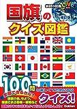 国旗のクイズ図鑑 改訂版 (学研のクイズ図鑑)