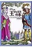 王子と王女の本 (世界の民話館)