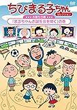 ちびまる子ちゃんセレクション お誕生日編「まるちゃんお誕生会を開く」の巻 [DVD]