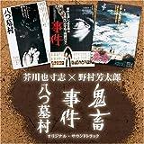 「八つ墓村」・「事件」・「鬼畜」サウンドトラック~野村芳太郎×芥川也寸志