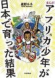 「まんが アフリカ少年が日本で育った結果」販売ページヘ