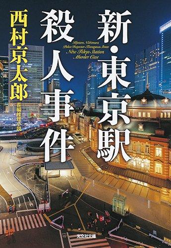 新・東京駅殺人事件 (光文社文庫 に)