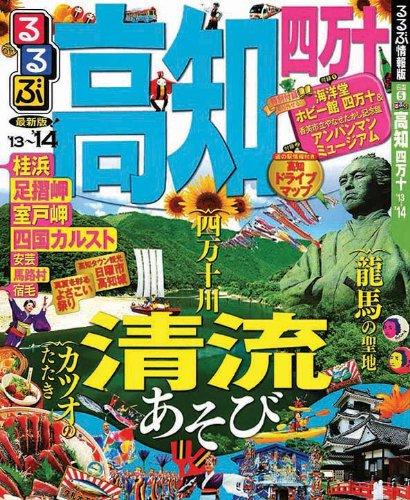 るるぶ高知 四万十'13~'14 (国内シリーズ)