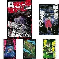 双亡亭壊すべし コミック 1-7巻セット