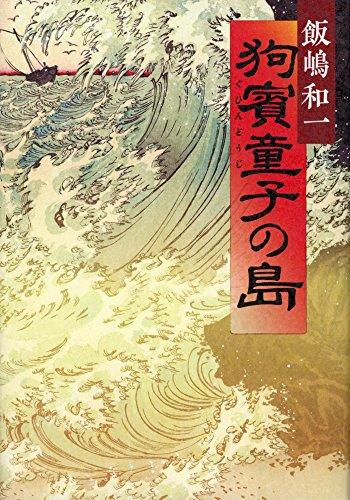 狗賓(ぐひん)童子の島 / 飯嶋 和一