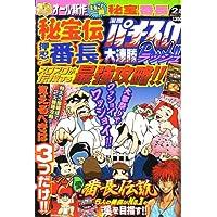 漫画パチスロ大連勝 Rush ! (ラッシュ) 2007年 02月号 [雑誌]