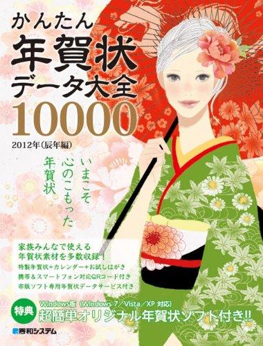 かんたん年賀状データ大全10000 2012年(辰年編)