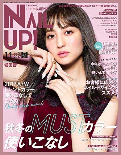 ネイルUP! 2017年11月号Vol.79