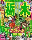 るるぶ栃木'11 (るるぶ情報版地域)