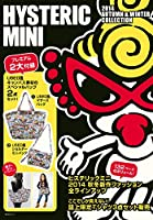 HYSTERIC MINI 2014 AUTUMN & WINTER COLLECTION (付録:USED風マザーズバッグ&ショルダーミニバッグ2点セット) (角川SSCムック)