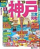 るるぶ神戸 三宮 元町'19 ちいサイズ (るるぶ情報版)