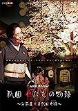NHKスペシャル 祇園 女たちの物語 ~お茶屋・8代目女将(おかみ)~