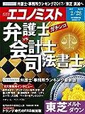 週刊エコノミスト 2017年02月28日号 [雑誌]
