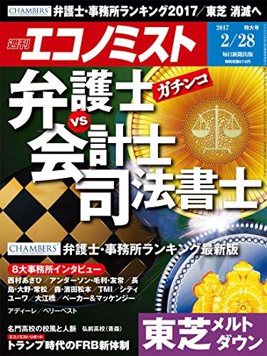 週刊エコノミスト 2017年02月28日号の書影