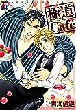 極道Cafe (アクアコミックス)