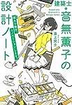 建築士・音無薫子の設計ノート 謎(ワケ)あり物件、リノベーションします。
