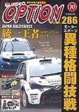 DVD OPTION Vol.286 (<DVD>)