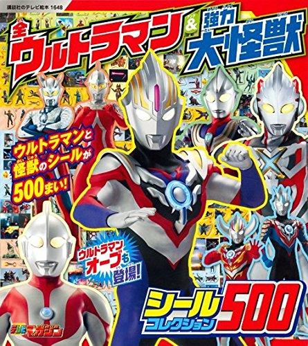 全ウルトラマン&強力大怪獣 シールコレクション500 (講談社のテレビえほん)