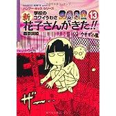 新・花子さんがきた(13) (バンブー・キッズ・シリーズ)