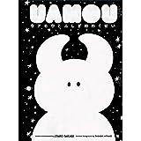 ウアモウとふしぎのわくせい (YAMAVICO HAUS)