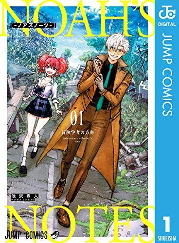ノアズノーツ 1 (ジャンプコミックスDIGITAL)