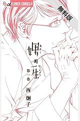 娚の一生(1)【期間限定 無料お試し版】 (フラワーコミックスα) Kindle版