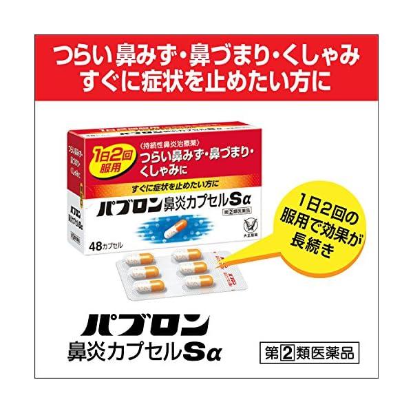 【指定第2類医薬品】パブロン鼻炎カプセルSα ...の紹介画像4