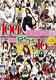 100人の美脚美少女たちによる極上足コキBOX 4枚組16時間 [DVD]
