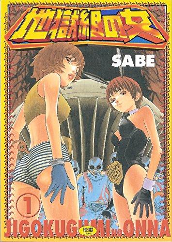 [SABE] 地獄組の女 1
