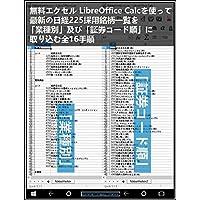 『 無料エクセル LibreOffice Calcを使って、最新の日経225採用銘柄一覧を「業種別」及び「証券コード順」に取り込む 全16手順 』