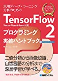 TensorFlow2 TensorFlow & Keras対応 プログラミング実装ハンドブック