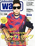 warp MAGAZINE JAPAN (ワープ マガジン ジャパン) 2012年 04月号 [雑誌]
