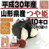 山形県産 玄米 つや姫 10kg 平成30年産 (7分づきに精米する)