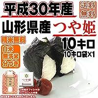 山形県産 つや姫 平成30年産 (5分づきに精米する, 10キロ)