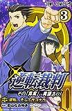 逆転裁判~その「真実」、異議あり!~ 3 (ジャンプコミックス)