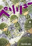 ペリリュー -楽園のゲルニカ- コミック 1-5巻セット