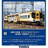 TOMIX Nゲージ 近畿日本鉄道 30000系ビスタEX 新塗装・喫煙室付 セット 98463 鉄道模型 電車